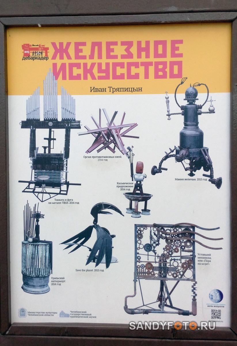 Иван Тряпицын — Железное Искусство