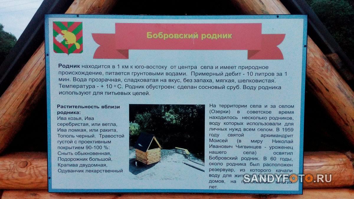 Обзор на Бобровский родник